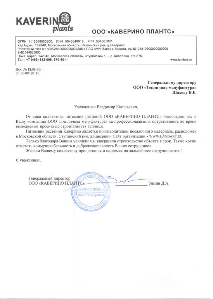 Blagodarstvenoe_pismo_kaverino_plants