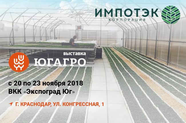 Vistavka_UG_Agro