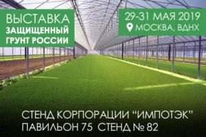 Vistavka_teplici_impotek